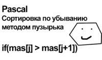 paskal-sortirovka-po-ubyvaniyu-metodom-puzyrka