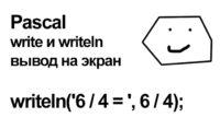 write-i-writeln-vyvod-pascal-na-ekran