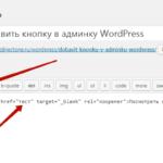 Пример добавленной кнопки в админке